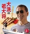 J2アニメダービー、東京V甘ブリ VS 水戸ガルパン(3月21日/味スタ)の詳細を発表! コロッケ西郷亭や大洗まいわい市場が出店