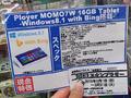 予価1万円以下の激安Win8.1タブレットPloyer「MOMO7W」が近日発売!