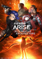 TVアニメ版「攻殻機動隊ARISE」、新作エピソードに登場する新キャラを公開! 電脳ウィルスの信奉者・パイロマニア