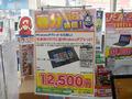 アキバ特価情報(2015年3月24日~3月29日)