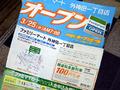 「ファミリーマート 外神田一丁目店」、旧ザコン隣の「フロントプレイス秋葉原」で3月25日にオープン! 向かいもファミマ