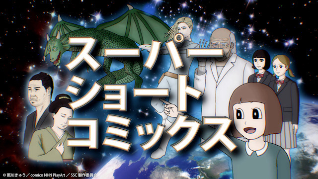 不条理ギャグマンガ「スーパーショートコミックス」、全8話でwebアニメ化! OP/ED主題歌は水木一郎が担当