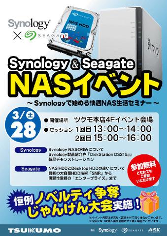 ツクモパソコン本店、Synology×SeagateのNASイベントを3月28日に開催!