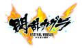 PS4/PS Vita「閃乱カグラ EV」 斑鳩のお兄…お姉さま「村雨」が4月1日限定で配信!
