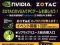 ZOTACの製品紹介イベント「ZOTACのVGAでPCゲームを楽しもう!」が4月4日開催!