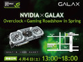 「NVIDIA×GALAX Overclock×Gaming Roadshow in Spring」が4月4日に開催! duck氏によるOC実演も