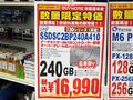 アキバ特価情報(2015年3月31日~4月5日)