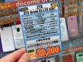 安価なSnapdragon 801&フルHD液晶搭載スマホZTE「Grand S2 LTE」が登場! 実売3万円