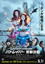 実写版パトレイバー、新宿・ロボットレストランのマスコット「ロボ子」とコラボ! コラボポスターが解禁に