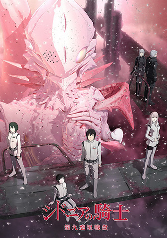 TVアニメ「シドニアの騎士 第九惑星戦役」、新PVを公開! BD第1巻には第1期/第2期全巻収納BOX購入応募券などが付属