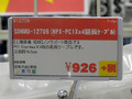 PCI Express延長/変換ケーブル6モデルが上海問屋から!