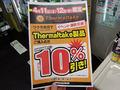 Thermaltake 春の新製品紹介イベントを今週末11日(土)に開催!