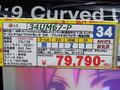 FreeSync対応のLG製34インチ液晶モニタ「34UM67-P」が登場!