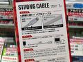 断線に強いタフなLightningケーブル「STRONG CABLE Lightningコネクター」が販売中