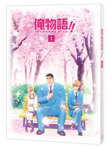 春アニメ「俺物語!!」、BD/DVDはBOX形式ではなく単巻ずつ全8巻でリリース! 第1巻には描き下ろしBOXやドラマCDが付属