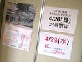サイリウム/ペンライト専門店「でらなんなん 秋葉原店」、アキバ駅前に移転! 4月29日より2フロア構成で営業