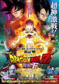 ドラゴンボールZ 復活の「F」、公開7日目で動員100万人を突破! 2015公開作品では最速、興行収入13億円に