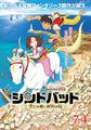 日本アニメーション40周年記念アニメ映画「シンドバッド 空とぶ姫と秘密の島」、3部作として公開! 薬師丸ひろ子や鹿賀丈史も出演
