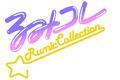 「るーみっくコレクション」、7月より発売! 高橋留美子作品の人気キャラを使用したキャラクターグッズ群