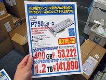 コンシューマ向けのNVMe SSD「SSD 750」シリーズがIntelから! リード最大2,400MB/s