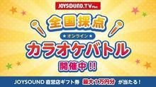 家庭用カラオケ「JOYSOUND.TV Plus」、4月23日からオンラインでカラオケ大会を開催! 課題曲は100曲
