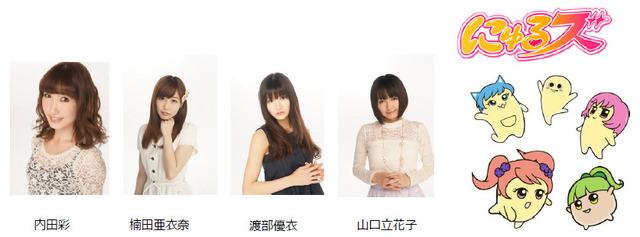 内田彩や楠田亜衣奈が所属する声優ユニット「にゅるズ」、web番組を週1ペースで配信! アニサマ目指して様々な企画にチャレンジ
