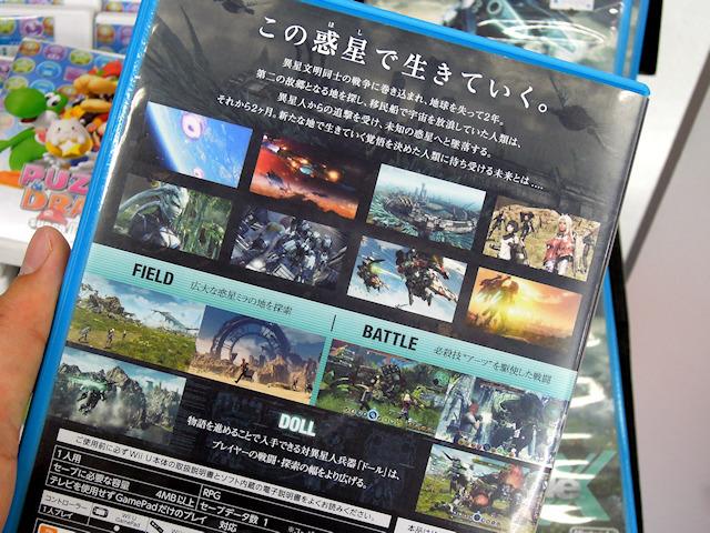 Wii U「XenobladeX(ゼノブレイドクロス)」