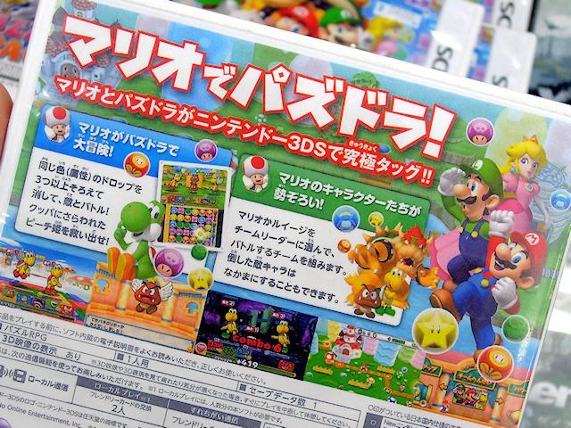 3DS「パズルアンドドラゴンズ スーパーマリオブラザーズ エディション」