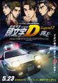 「新劇場版 頭文字D」、第1章の地上波TV放送が決定! 5月22日19時からCMを挟まずにオンエア
