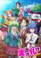 夏アニメ「実は私は」の放送局および放送日が確定! キービジュアル第2弾も公開に