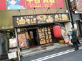 ラーメン「だるまのめ 秋葉原店」、5月15日まで替え玉10円セール