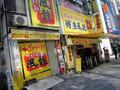 「つけ麺風龍 秋葉原店」、ビル建て替えのため閉店