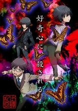 オリジナルTVアニメ 「乱歩奇譚」、キービジュアルとPVを公開! ノイタミナ枠で7月にスタート