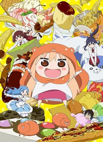 グータラJK日常アニメ「干物妹!うまるちゃん」、スタッフを発表! 監督は「ゆるゆり」「みなみけ」の太田雅彦