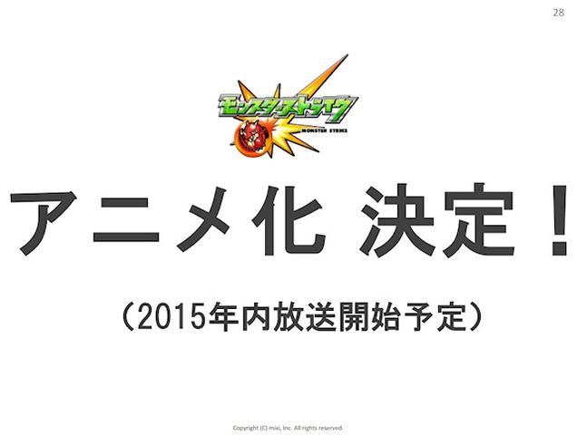 モンスト(「モンスターストライク」)、TVアニメ版が2015年内にスタート! ニンテンドー3DS版も2015年度内に