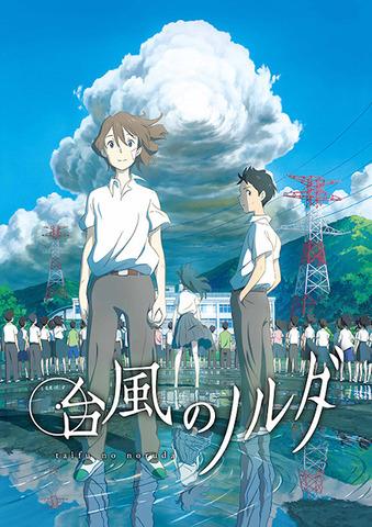 オリジナルアニメ映画「台風のノルダ」、フジテレビほかで公開直前特番を放送! 「陽なたのアオシグレ」はノーカットでTV初放送