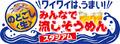 キリンビール、6月20日/21日にベルサール秋葉原で流しそうめん大会を開催! ギネス記録「連続キャッチ最多人数」への挑戦も