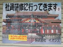 社員研修のためイオシス全店が休業 営業再開は5月22日(金)から