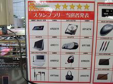 【アキバこぼれ話】東映無線「SALE&スタンプラリー 春のダブルキャンペーン」の商品引換がまもなく終了