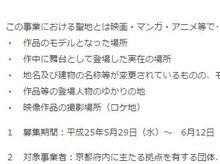 京都府、「聖地巡礼」を活用した地域活性化補助事業を本格的に実施! 150万円を限度に補助金を交付