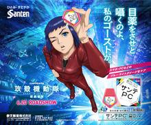 アニメ映画「攻殻機動隊 新劇場版」、目薬「サンテPC」とコラボ! コラボビジュアルには目薬をさす草薙素子