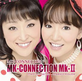 MK-CONNECTION(金月真美×國府田マリ子)、2ndミニアルバム発売決定! 「太陽曰く燃えよカオス」など8曲を収録