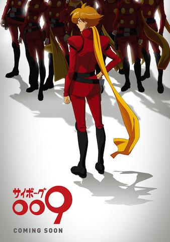 「サイボーグ009」、生誕50周年記念の新作アニメは2015秋に公開! 劇場でイベント上映