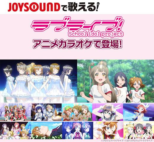 カラオケ「JOYSOUND」、TVアニメ「ラブライブ!」のアニメ映像カラオケに2曲を追加! これで全12曲に