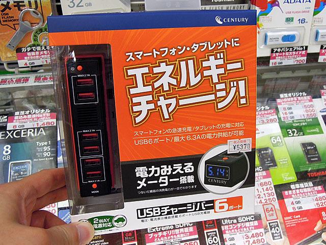 電圧・電流チェッカー搭載の6ポートUSB充電器「USBチャージバー 6ポート」がセンチュリーから!