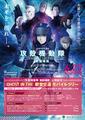 「攻殻機動隊 新劇場版」、都営地下鉄と東京メトロでコラボ企画「東京地下ハック」を実施! スタンプラリーやCM一挙放映
