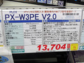4ch同時録画対応TVチューナー「PX-W3PEV2.0」がプレクスから!