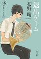 吹奏楽青春ミステリ「ハルチカ」、2016年にアニメ化! キャラクター原案:なまにくATK(ニトロプラス)
