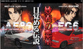 「新劇場版 頭文字D」第2章、アーケードゲーム風PVを公開! 三つ巴バトルとガムテープデスマッチ