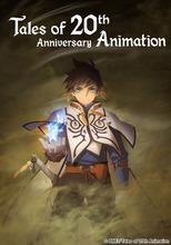 「テイルズ オブ」シリーズ、20周年記念アニメを2016年内に放送! 秋葉原では8月7日から謎解き企画展